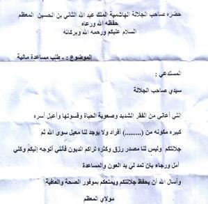 مواطنون يقدمون طلبات مساعدة مالية للديوان الملكي موقع عمان نت