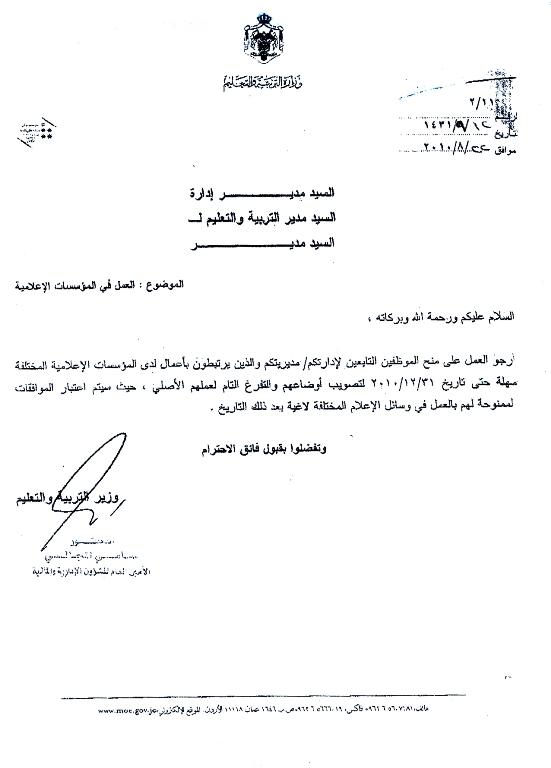 و ثيقة رسمية تكذب تصريحات وزير التربية والتعليم موقع عمان نت